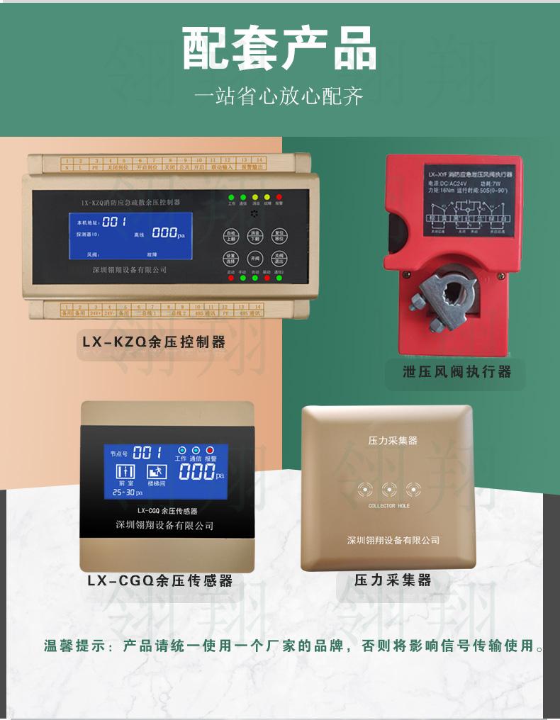 翎翔余压监控系统配套产品