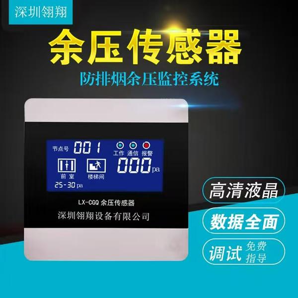 <b>LX-CGQ消防应急余压传感器</b>