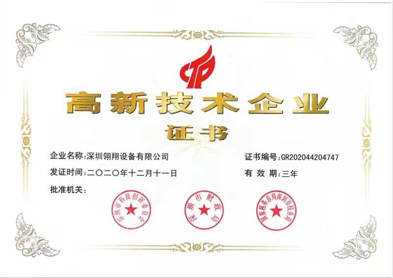 中国质量产品放心企业
